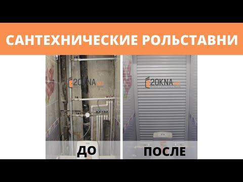 Сантехнические рольставни - монтаж от 2OKNA.net