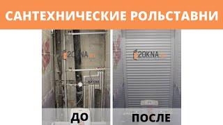 Сантехнические рольставни - монтаж от 2OKNA.net(Компания 2OKNA - продажа и установка рольставен - http://2okna.net/. В нашей компании Вы можете заказать сантехнически..., 2015-06-01T19:34:51.000Z)
