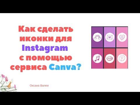 Как быстро создать иконки для актуального в Instagram в сервисе Canva?