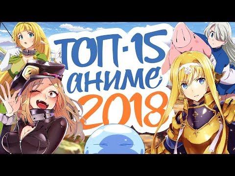 ТОП 15 АНИМЕ 2018 ГОДА