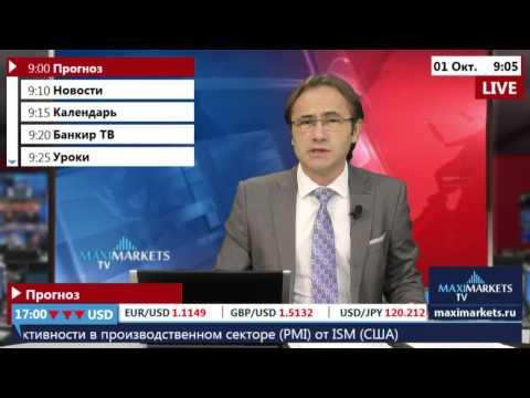 01.10.15 (9:00 MSK) - Прогноз рынка Форекс. MaxiMarkets форекс ТВ.