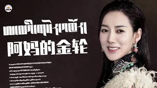 New Tibetan Song/ With Lyrics/ ཨ་མའི་གསེར་འཁོར་། By Tsewang Lhamo ཚེ་དབང་ལྷ་མོ།