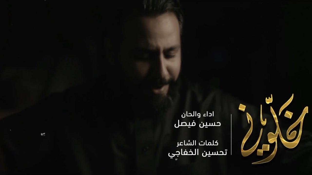 خلوني إصدار قصتي حسين فيصل محرم 1439 Youtube