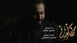 خلوني | إصدار قصتي | حسين فيصل | محرم 1439