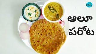 పంజాబీ స్టైల్ ఆలూ పరోట  రెసిపీ |Aloo parota recipe in telugu