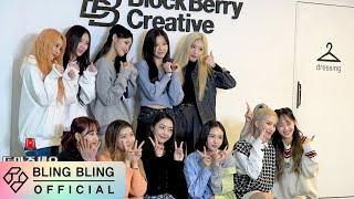 블링블링(Bling Bling) - 도와주세요 선배님 EP.1 이달의 소녀(LOONA)
