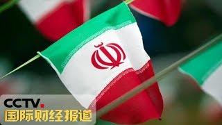 [国际财经报道]热点扫描 伊朗呼吁西方国家回归伊核协议| CCTV财经