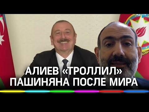 «Ну что, Пашинян, где твой статус?», - Алиев злорадствует над премьером Армении после перемирия
