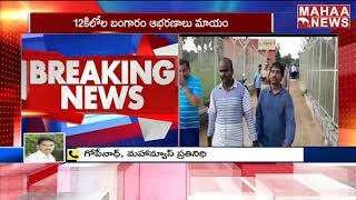 12kg Gold Thefted In Andhra Bank | Chittoor | MAHAA NEWS