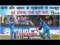 INDvAUS: टीम इंडिया की मैच में वापसी, धोनी और जाधव के बीच 60 रनों की साझेदारी...