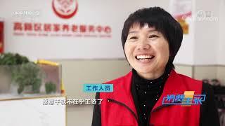 《消费主张》 20191122 社区养老:家门口的幸福有多远?(下)| CCTV财经