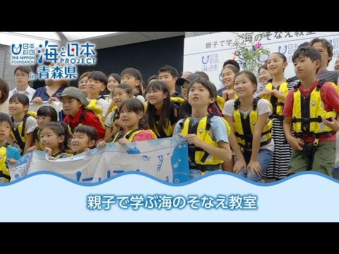 親子で学ぶ海のそなえ教室 日本財団 海と日本PROJECT in 青森県 2018 #04