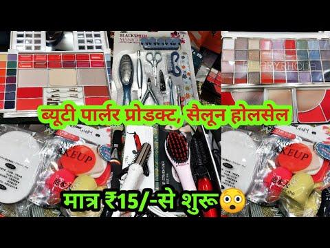 ब्यूटी पार्लर,सैलून आइटम Cheapest Branded  Beauty Parlour Items Wholesale Market Sadar Bazar Delhi