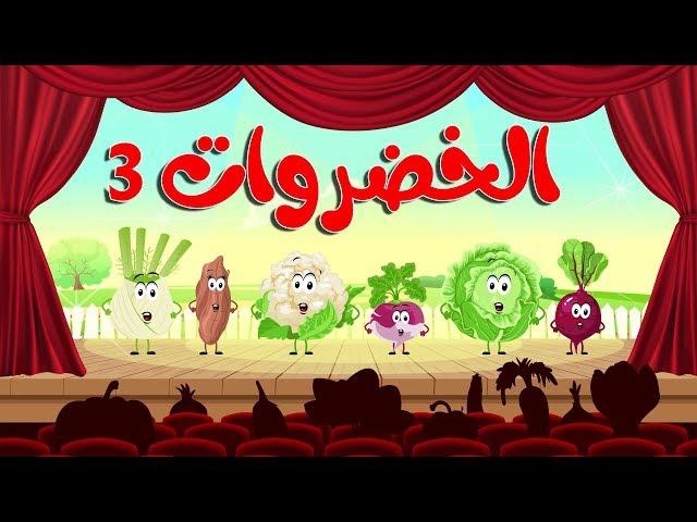 أنشودة الخضروات 3   vegetables song 3 in arabic