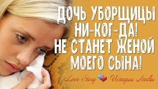 Дочь уборщицы НИКОГДА не станет женой моего сына! - Кричала мама жениха. Истории Любви
