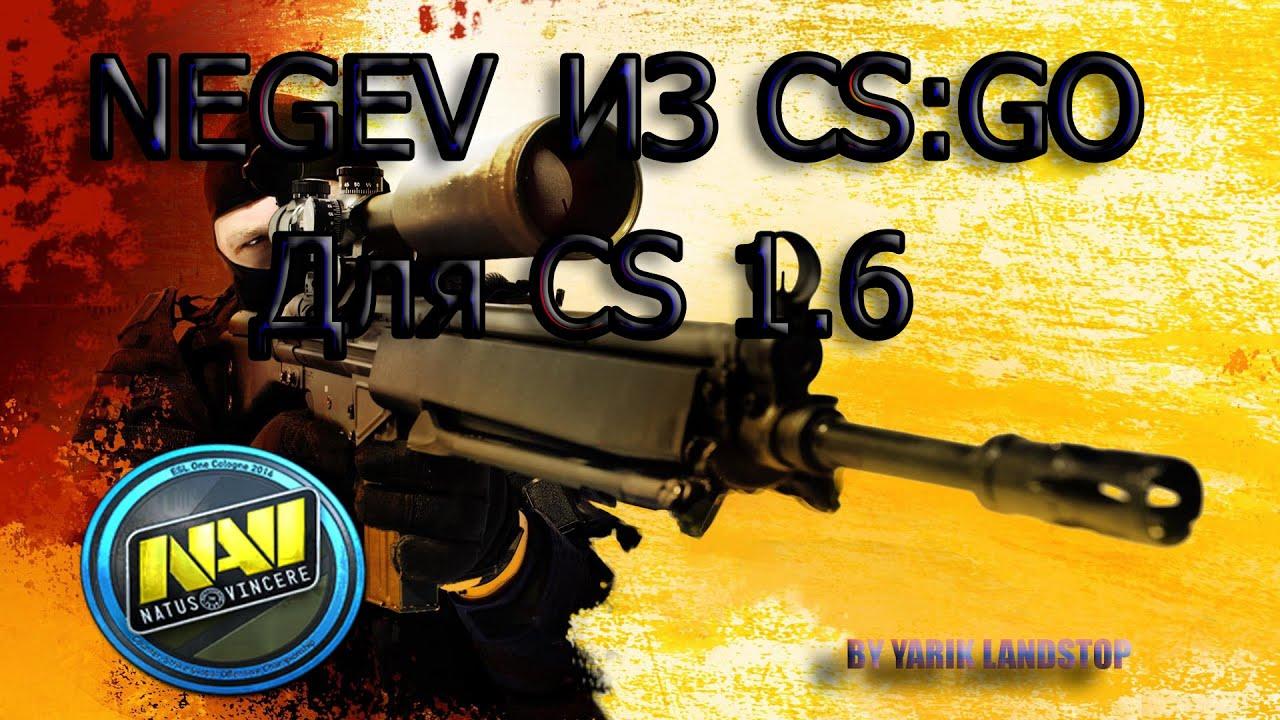 скачать модели оружия из cs go для cs 1.6 из cs go