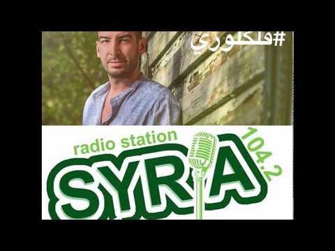 Apik Aroyan - Foloklory [ Syria Radio ] | أبيك أرويان - فلكلوري