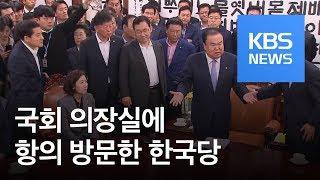 한국당, 의장실 항의 방문…4당, 선거법 개정안 발의 / KBS뉴스(News)