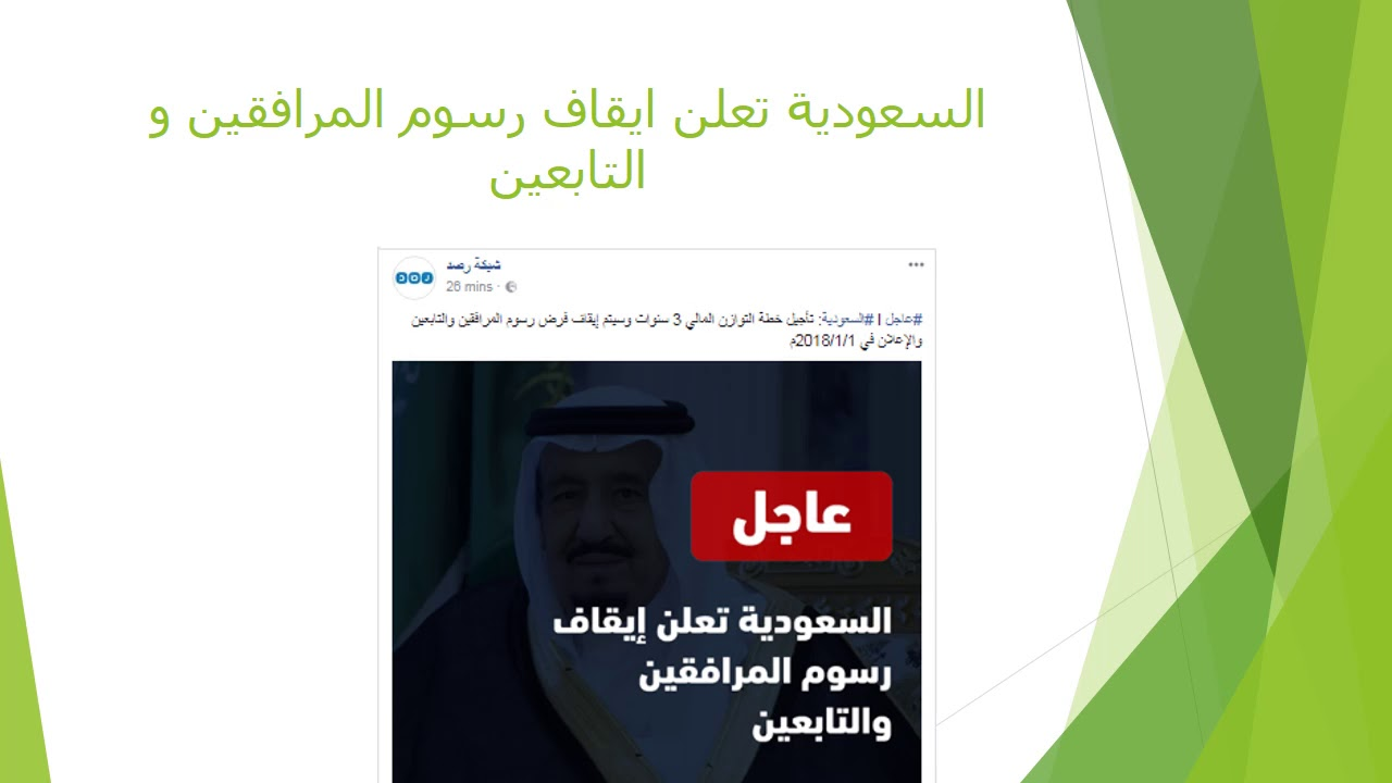بشري سارة الغاء رسوم الوافدين و التابعين Youtube