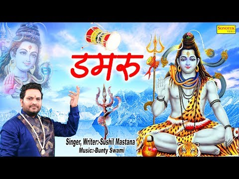 डमरू-|-bhole-ka-damru-baj-raha-|-sushil-mastana-|-bholenath-song-2019-|-bhole-baba-ke-bhajan-2019