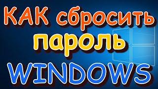 Как убрать пароль на windows | Загрузочная флешка ...