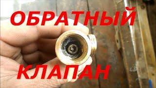 видео Обратный клапан для воды / Check valve for water