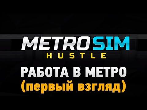 Metro Sim Hustle #Работа в метро! (первый взгляд)