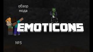 обзор мода №5 новые анимации в майнкрафт Emoticons(1.12.2)