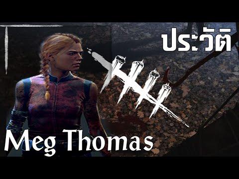 Dead By Daylight ประวัติตัวละคร/ผู้รอดชีวิต Meg Thomas [ไทย] #2