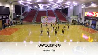 Publication Date: 2018-05-07 | Video Title: 跳繩強心校際花式跳繩比賽2016(小學甲二組) - 大角嘴天