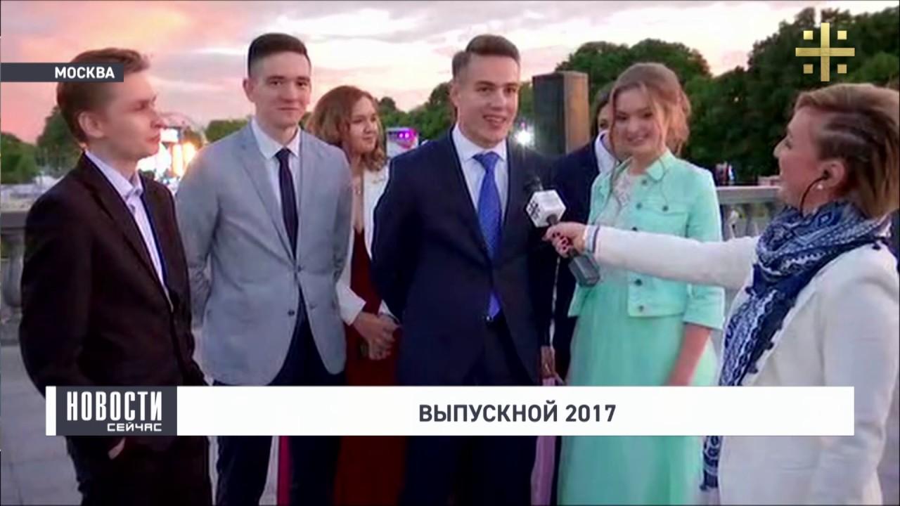 Главный выпускной бал столицы: Парк Горького (репортаж Анны Вавиловой)