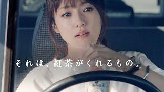 深田恭子、新木優子、リリー・フランキーに「紅茶がくれるもの」/午後の紅茶CM「紅茶派宣言」篇(30秒)