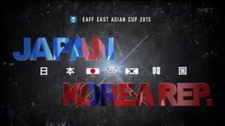 日本 1-1 韓国 連覇消滅 山口代表初Gは同点G! 【2015/8/5】 東アジア杯2015