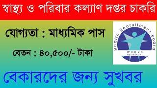 মাধ্যমিক পাশে চাকরির খবর রাজ্য সরকারে [District Health and Family Welfare Samit] Recruitment 2020