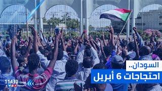 دلالتان وراء الاحتجاجات بالخرطوم في موكب 6 أبريل.. تعرف عليهما