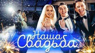 Свадьба Никиты и Даши. Как это было?!