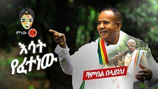 Ethiopian Music : Shambel Belayneh ሻምበል በላይነህ (እሳት የፈተነው) - New Ethiopian Music 2020(Official Video)