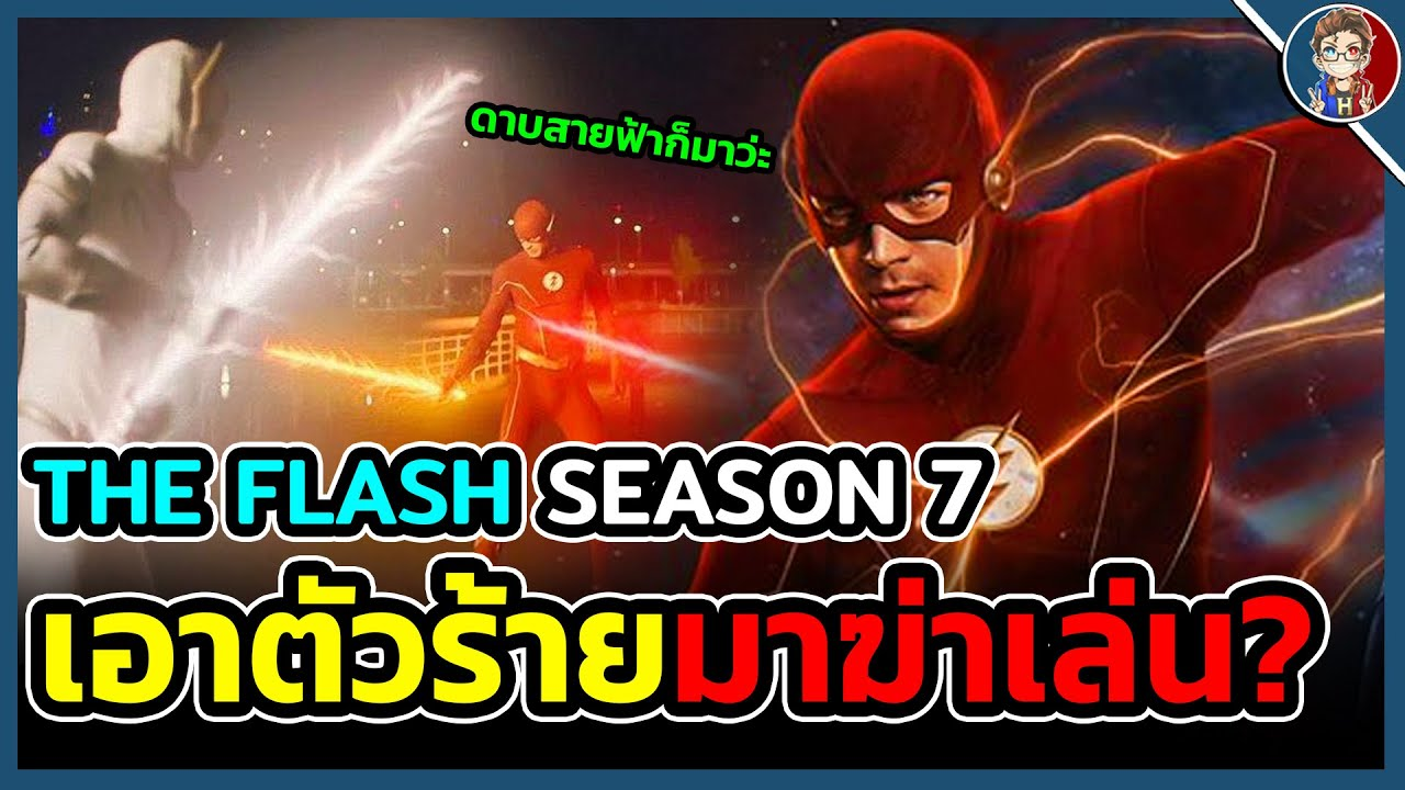 The Flash Season 7: Godspeed วายร้ายระดับท๊อปสู้ลูกกะจ๊อกในซีรีส์