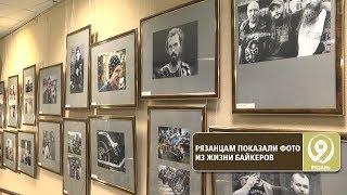 В Рязани открылась выставка о жизни байкеров