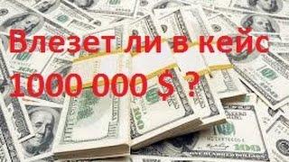 Влезет ли в кейс 1000000 долларов США