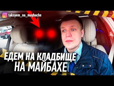 САМЫЙ БОЛЬШОЙ ЗАКАЗ / ЯНДЕКС ТАКСИ / ТАКСУЕМ НА МАЙБАХЕ