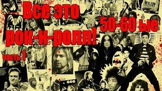 �������� ���� МЕЛОМАНия-Все это рок-н-ролл!(50-60 ые годы) ������