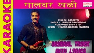 गालावर खळी / KARAOKE / ORIGINAL TRACK WITH LYRICS