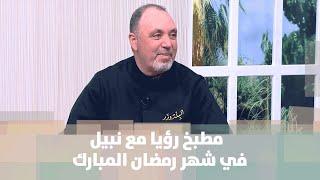 الشيف نضال البريحي - مطبخ رؤيا مع نبيل في شهر رمضان المبارك