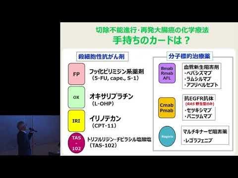 転移・再発のある大腸がんの治療方針~治療の目的を考える~ 石川敏昭