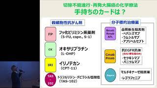転移・再発のある大腸がんの治療方針~治療の目的を考える~ 石川  敏昭