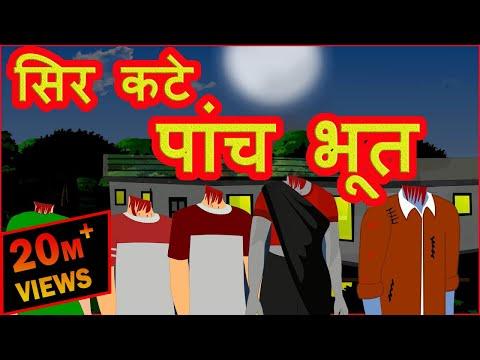 सिर कटे पाँच भूत   Moral Stories For Kids   Hindi Cartoon For Children   हिन्दी कार्टून