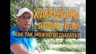 ХАЙНАНЬ Ялонг Бэй КАК ТАК МОЖНО ОТДЫХАТЬ Выпуск 2