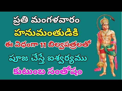 Devotional   Lord Hanuman  Tuesday  Pooja  Mana Telugu