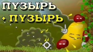 ПУЗЫРЬ плюс ПУЗЫРЬ ПОМОГИ соединить ПУЗЫРИ ВМЕСТЕ Видео игра для ДЕТЕЙ